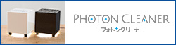 photoncleaner